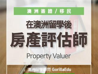 澳洲移民專業推薦--60分可獲邀的房地產評估師Property Valuer