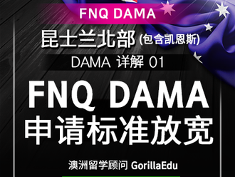 01了解更多关于远北昆士兰FNQ(包括凯恩斯)DAMA放宽标准