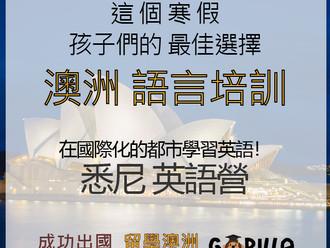澳洲兒童英語營 - English Unlimited
