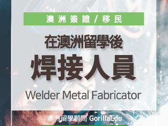 焊接人員(Welder)