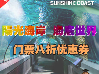 阳光海岸海底世界门票优惠