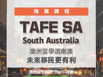 【移民澳洲】強力推薦TAFE SA - 南澳移民,更大可能,更簡條件,還能獲得5分加分!