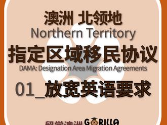北领地指定区域移民协议-放宽英语要求
