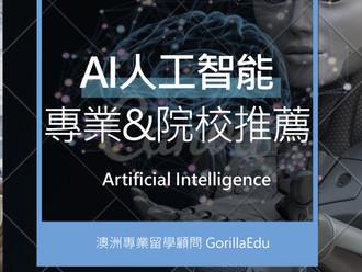 澳洲AI--人工智能專業&機構介紹