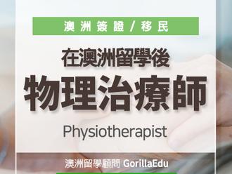 澳洲物理治療師--Physiotherapist 專業介紹