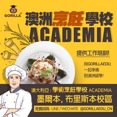 [澳大利亞烹飪學校]Academia- 在墨爾本,布里斯班提供酒店實習機會!