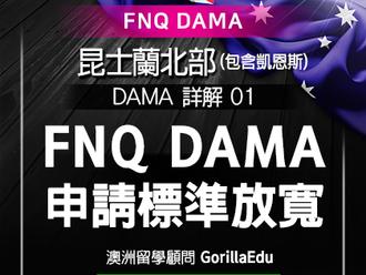 01了解更多關於遠北昆士蘭FNQ(包括凱恩斯)DAMA放寬標準