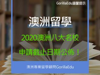 2020澳洲八大名校申請截止日期公佈!要抓緊時間啦!