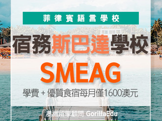 菲律賓語言學校 SMEAG - ESL by Cambridge, IELTS, TOEIC, TOEFL, BULATS