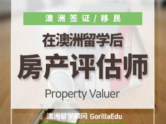 澳洲移民专业推荐--60分可获邀的房地产评估师Property Valuer