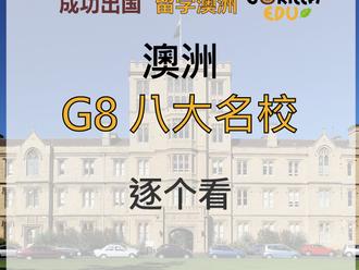 澳洲G8大学