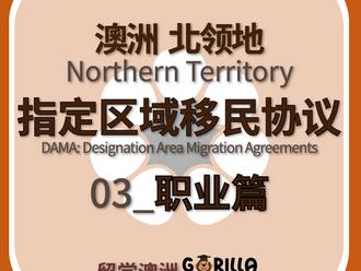 深入了解北领地指定区域移民协议 - 职业篇