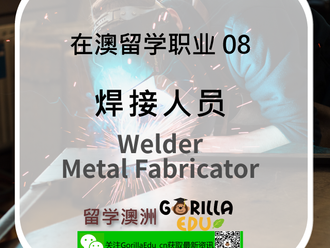焊接人员(Welder)