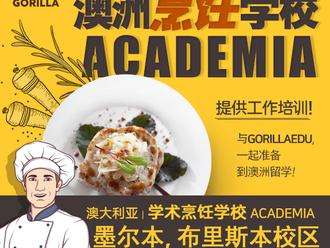 [澳大利亚烹饪学校]Academia- 在墨尔本,布里斯班提供酒店实习机会!
