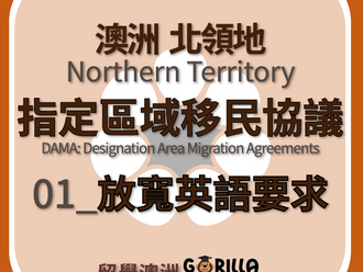 北領地指定區域移民協議-放寬英語要求