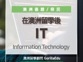 留學澳洲 - IT 信息科技