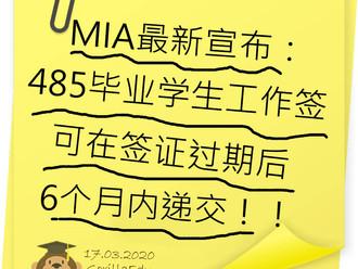 重磅消息!!!经MIA确认,485毕业生工作签证可以在学生签过期6个月内递交申请,民众是否更渴望关闭学校??