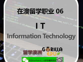留学澳洲 - IT 信息科技