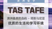 塔斯TAFE-提供给你优质的生活和学习环境