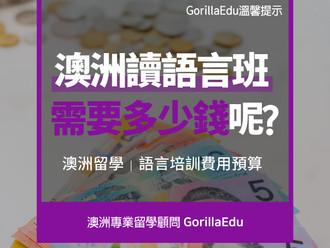 在澳大利亞讀語言班需要多少錢呢?