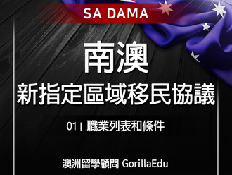 SA DAMA ( The South Australian Designated Area Migration Agreement) 职业列表以及移民条件