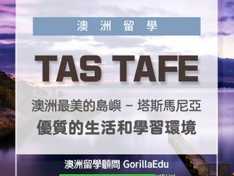 塔斯TAFE-提供給你優質的生活和學習環境