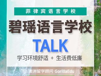 菲律宾语言学校 TALK - 短期便宜斯巴达课程