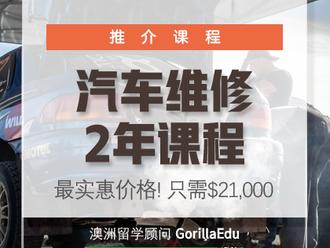 澳洲有史以来最便宜的汽车修理课程! - 为期两年-优惠价21,000澳元