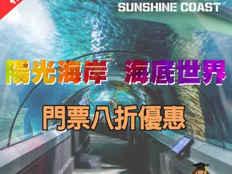 陽光海岸海底世界門票優惠券