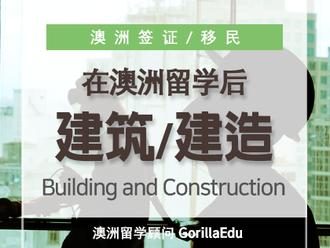 Building and Construction 建筑学 - 木匠, 油漆工, 瓦工等