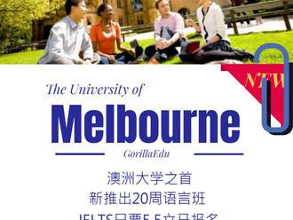 墨尔本大学推出20周语言直升班!!