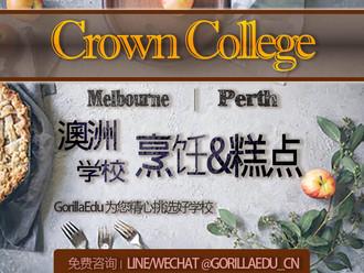 澳洲Crown College超豪华皇冠烹饪学院--拥有带薪实习的机会