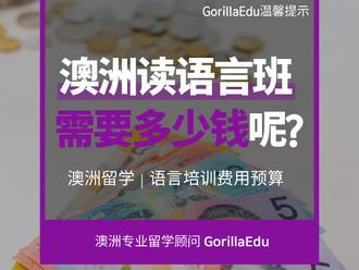 在澳大利亚读语言班需要多少钱呢?