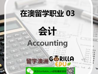 会计学(Accounting)