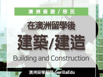 Building and Construction 建築學 - 木匠, 油漆工, 瓦工等