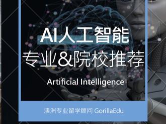 澳洲AI--人工智能专业&院校介绍