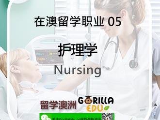 护理学(Nursing)
