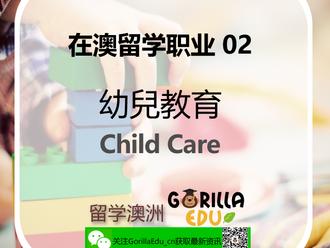 幼儿教育(Child Care)