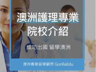 澳洲Nursing--護理專業院校推薦