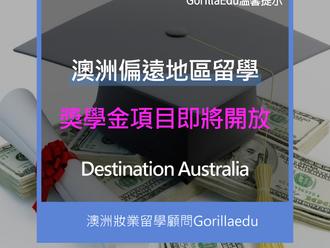 澳洲偏遠地區獎學金項目即將開放
