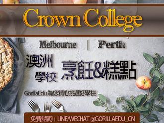 澳洲Crown College超豪華皇冠烹飪學院--擁有帶薪實習的機會