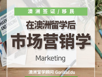 澳洲留学--Marketing市场营销专业介绍以及移民解析