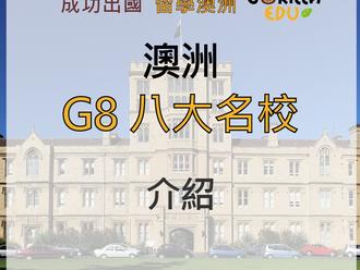 澳洲G8大學