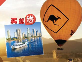 坐热气球送观景游船