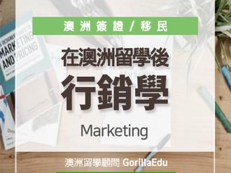 澳洲留學--Marketing市場營銷專業介紹以及移民解析