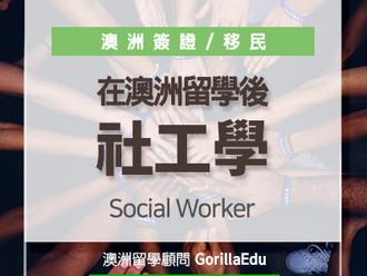走進澳洲社工圈(Social Worker)