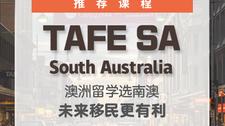 【移民澳洲】强力推荐TAFE SA  - 南澳移民,更大可能,更简条件,还能获得5分加分!