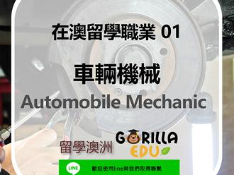車輛機械(Automobile Mechanic)