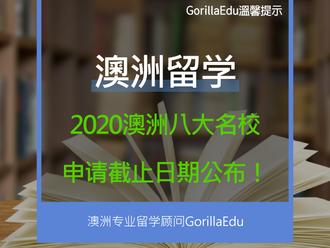 2020澳洲八大名校申请截止日期公布!要抓紧时间啦!