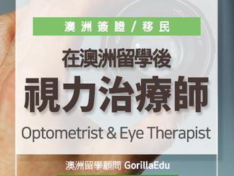 了解澳洲高大上的驗光師和視力矯正師